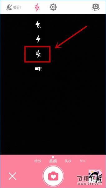 美颜相机关闭闪光灯图文教程_52z.com