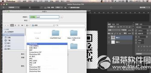 photoshop怎么把二维码设置为透明背景 把二维码设置为透明背景教程7