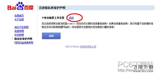百度推广删除方法_52z.com