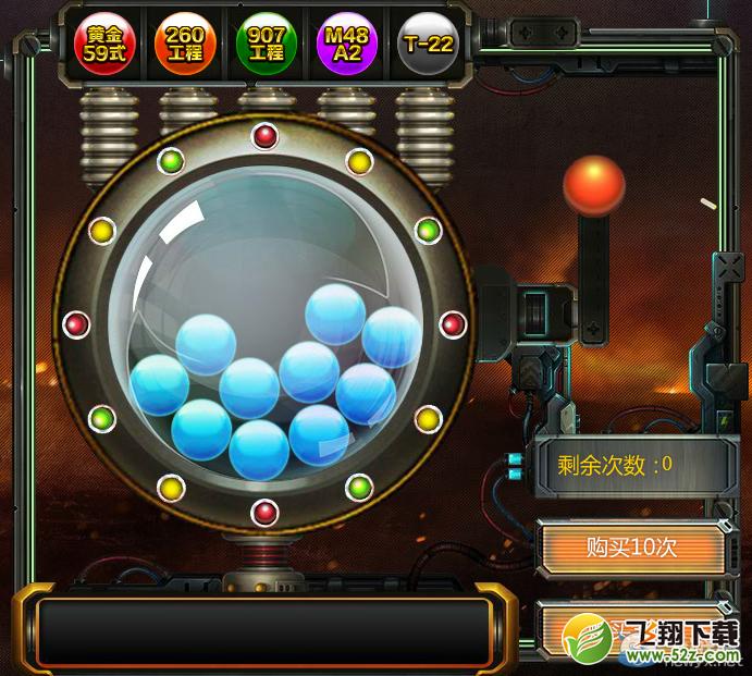 《坦克世界》超级欢乐球