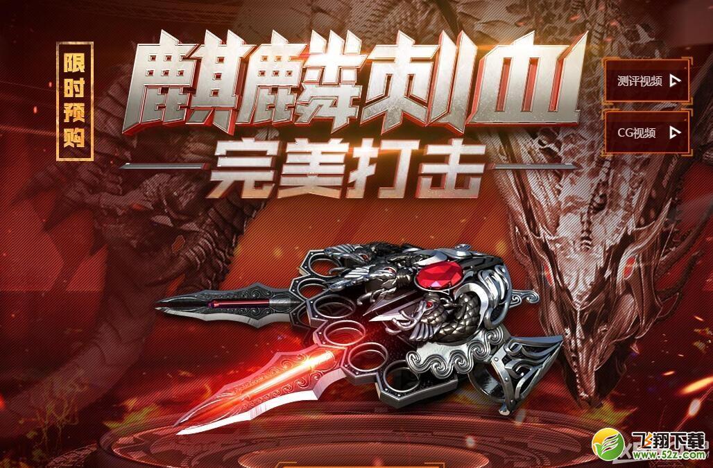 武器介绍:《CF》新英雄武器麒麟刺价格与属性介绍-CF英雄武器麒