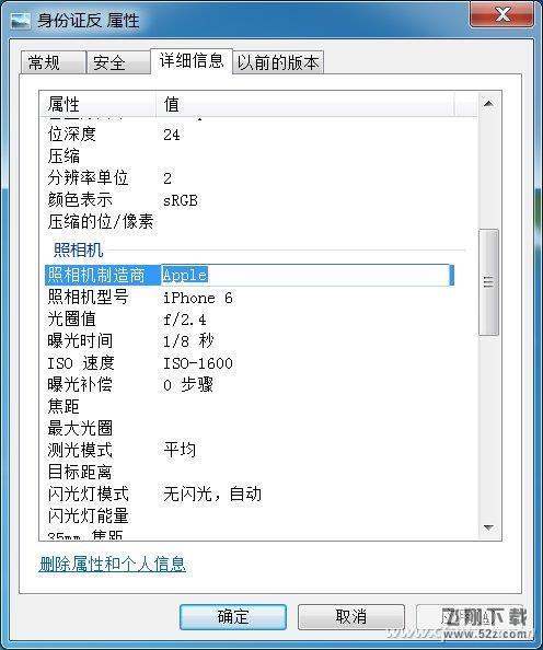 如何检测一张图片是否被PS过_52z.com