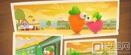 保卫萝卜3花园模式开启时间