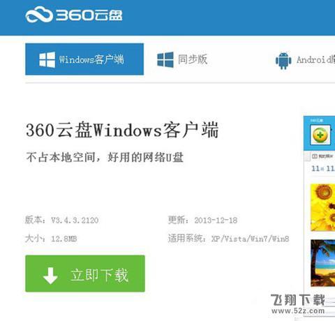 360云盘怎么加群 360云盘加群方法详解_52z.com