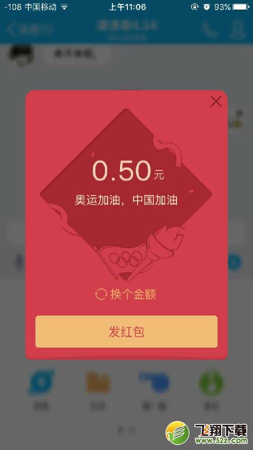 QQ奥运红包是什么 QQ奥运红包怎么玩