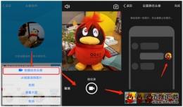 手机qq动态头像怎么设置   像怎么弄方法教程