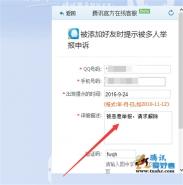 QQ被恶意举报加好友提示危险该如何解决?