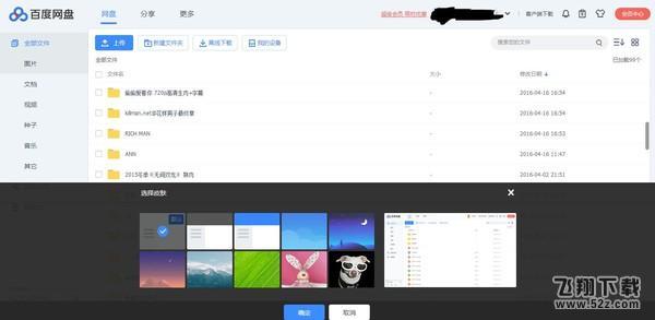 此外,百度网盘官方微博也放出公告,宣布本账号已停止
