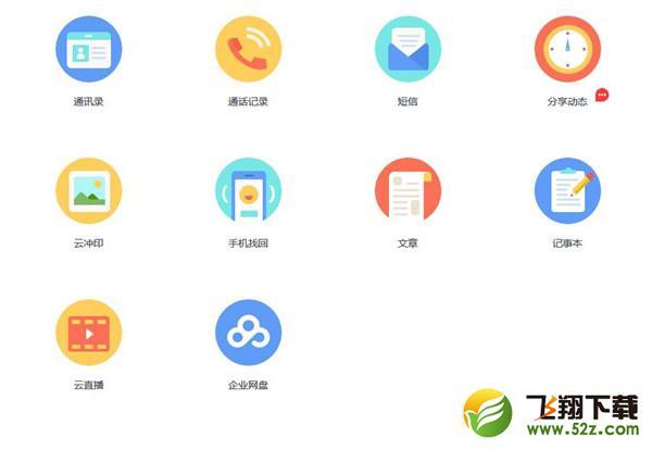 功能方面,之前网页版分享动态、通讯录、通话记录、短