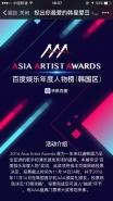 2016年亚洲明星韩国3AAA直播盛典红毯全程直播地址