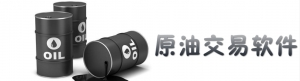 手机原油交易软件