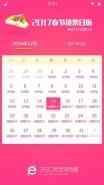 360浏览器推出春运抢票日历