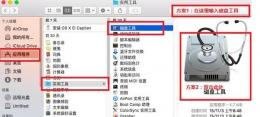 苹果Mac os系统u盘安装系统制作教程