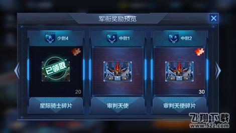 星际火线军衔怎么获得 星际火线军衔升级攻略_52z.com