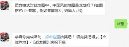 团竞模式对战地图中,中国风的地图是龙城吗? cf手游1月4日每日一题