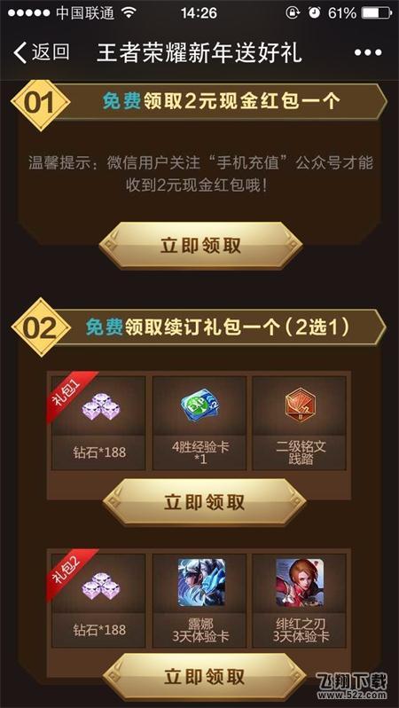 王者荣耀新年畅享流量包怎么购买 新年畅享流量包购买地址_52z.com