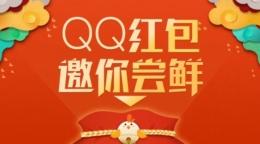 QQ红包邀你尝鲜红包几点可以抢 QQ红包邀你尝鲜抢红包攻略