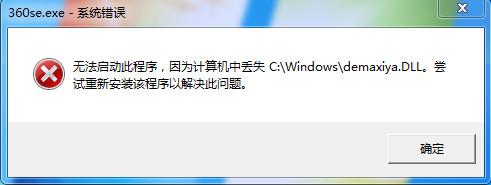360se.exe应用程序出错 计算机中丢失demaxiya.dl解决方法_52z.com