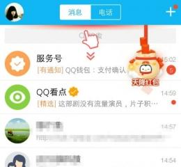 QQ天降红包一天能领多少个 QQ天降红包领取有上限吗
