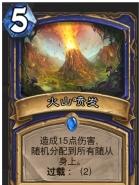 炉石传说火山喷发有什么用 炉石传说火山喷发效果介绍