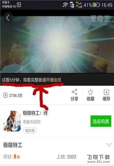 爱奇艺VIP、腾讯、优酷会员电影免费下载去广告教程_52z.com
