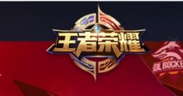 王者荣耀3月23日体验服停机更新公告 王者荣耀3月23日体验服停机更新内容