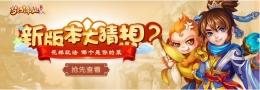 梦幻诛仙手游3月30日更新内容介绍 梦幻诛仙新职业苍羽阁上线