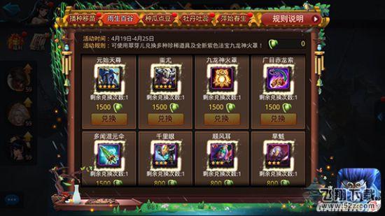 乱斗西游2神火罩怎么玩_52z.com