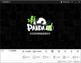 熊猫tv直播助手怎么使用