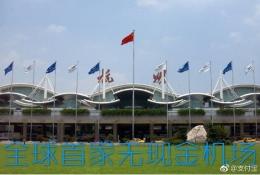 全球首个无现金机场:杭州机场