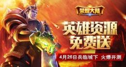 《荣耀大陆》26日开测 英雄资源免费送