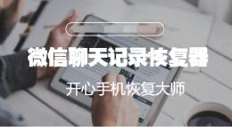 微信聊天记录恢复器-首选开心手机恢复大师