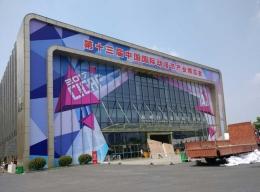 郑州动漫出征第十三届中国国际动漫节