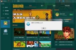 星露谷物语TGP版无法游戏怎么办
