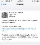 iOS10.3.2 Beta4正式版固件下载地址 iOS10.3.2 Beta4正式版固件下载网址