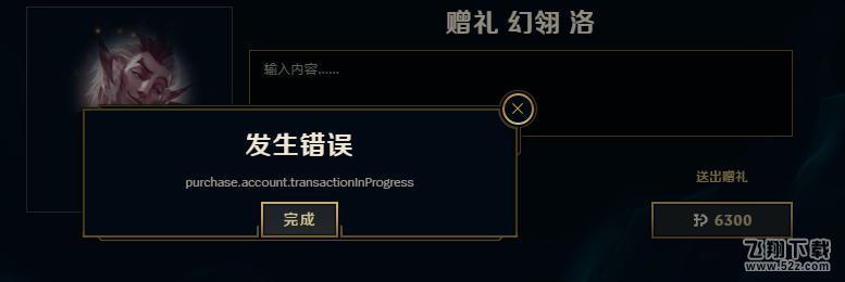 lol新英雄洛&霞金币赠送限时开启_52z.com