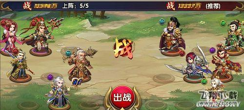 无敌OL援兵系统预告:歃血为盟联手克敌_52z.com