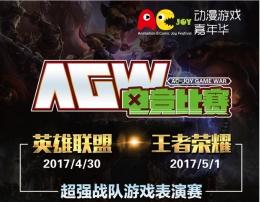 AC-Joy第一届英雄联盟&王者荣耀表演赛即将开赛!