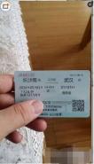 火车票生成器玩法介绍