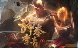 LOL神拳李青挑战任务违规玩家处罚公告