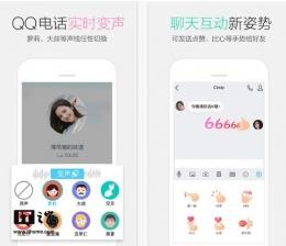 iPhone版手机QQ v7.0.0更新:QQ电话实时变声/比心手势