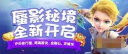 《梦幻西游》手游蜃影秘境新玩法:40级即可参与