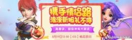 《梦幻西游》手游520携手情侣路,浪漫新服礼不停!