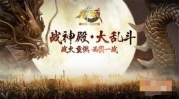 """御龙在天手游新版本""""决战官渡""""5月国战开启"""