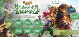 梦幻西游2017端午活动:端午佳节品粽香