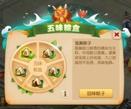 梦幻西游手游端午活动:五味粽盒等你来品!