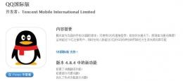 QQ国际版v4.8.4更新:修复闪退问题及消息翻译功能