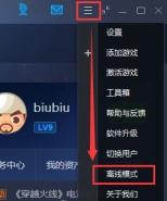 腾讯TGP更新离线模式:没网也能玩游戏