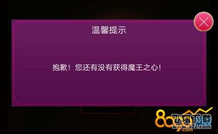 lol末日人机QQ浏览器魔王之心在哪里领取 魔王之心怎么领取