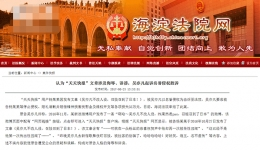 吴亦凡起诉天天快报文章侵权胜诉 败诉方公开道歉并赔偿3万元
